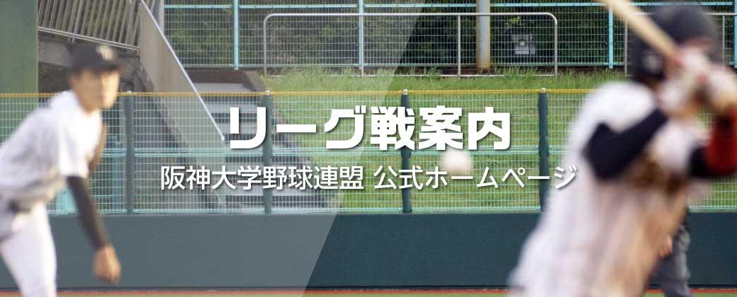 阪神大学野球連盟